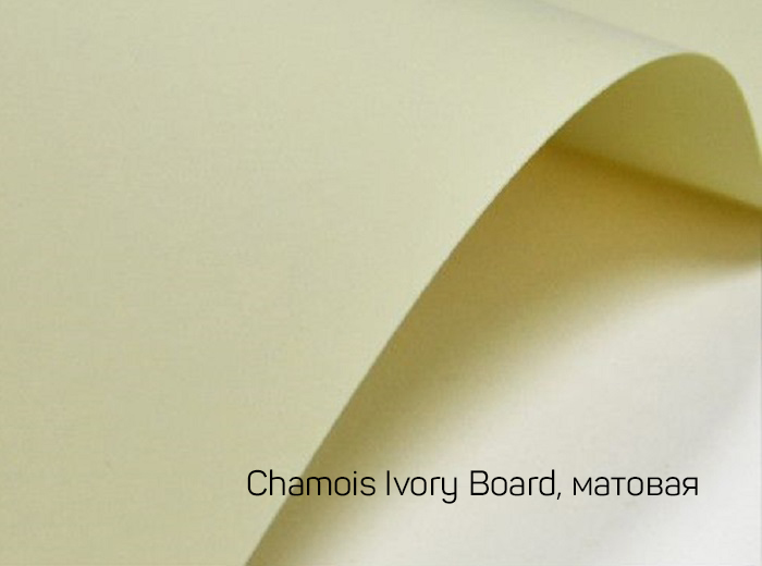 1_Chamois Ivory Board_матовая