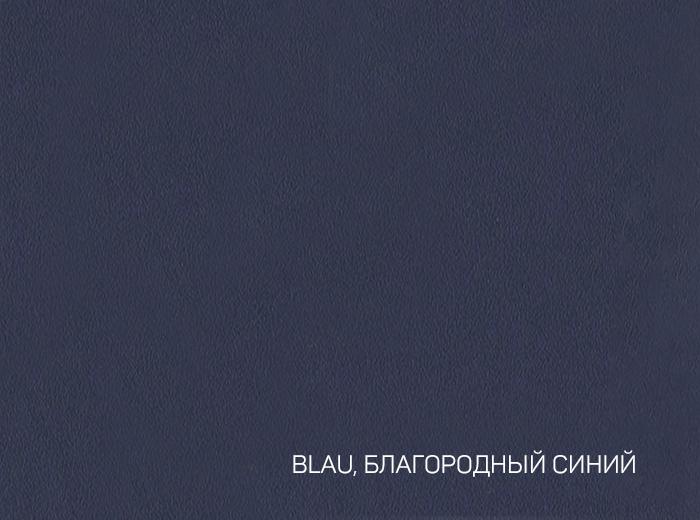 10_BLAU, БЛАГОРОДНЫЙ СИНИЙ