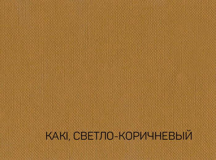 11_KAKI, СВЕТЛО-КОРИЧНЕВЫЙ