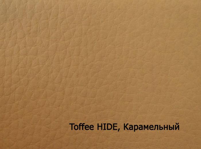 11_Toffee HIDE, Карамельный