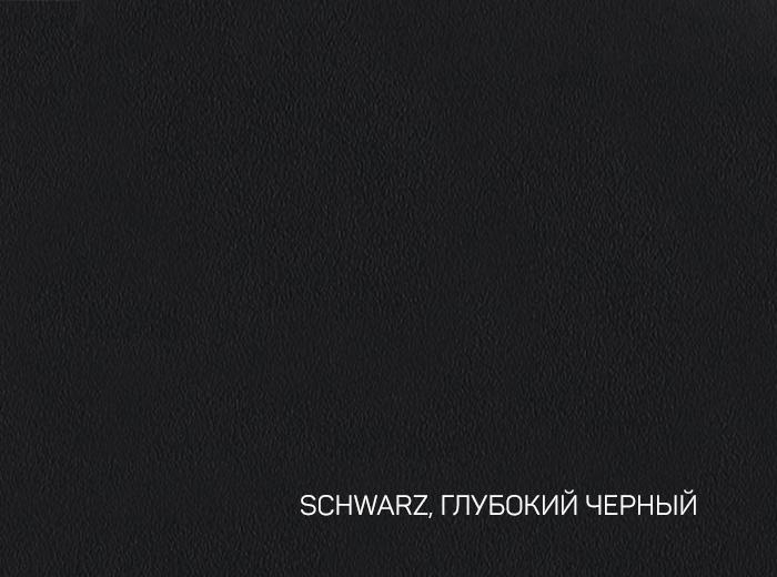 12_SCHWARZ, ГЛУБОКИЙ ЧЕРНЫЙ