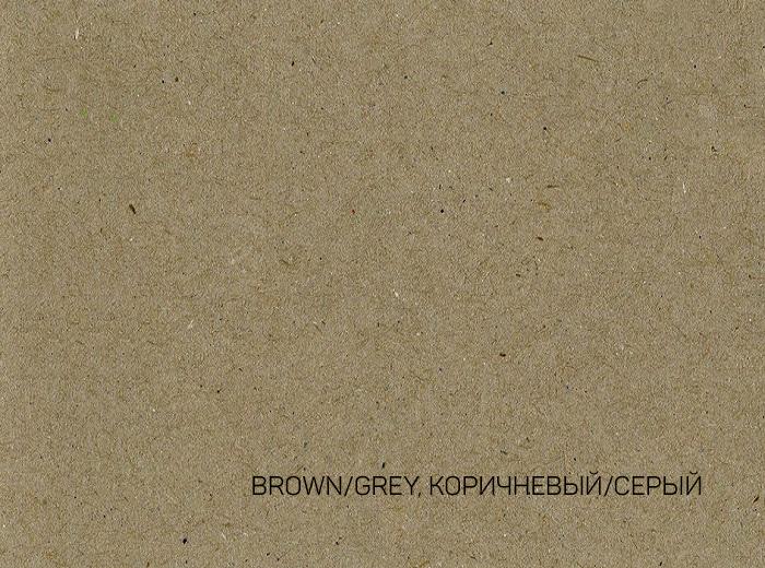 1_BROWN-GREY, КОРИЧНЕВЫЙ-СЕРЫЙ
