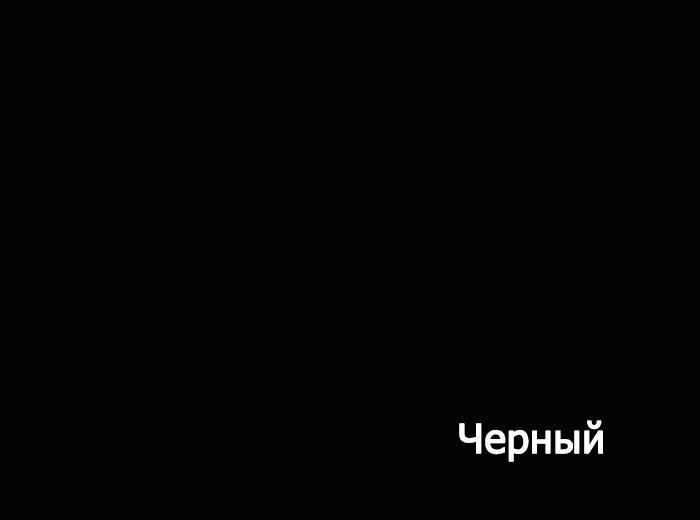 1_Черный