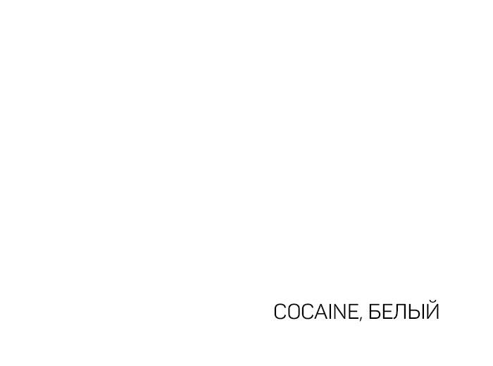 1_COCAINE, БЕЛЫЙ