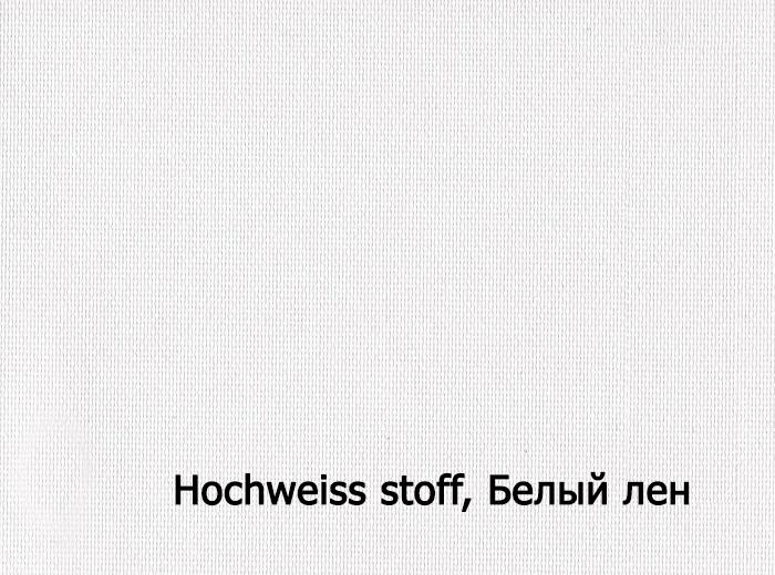 1_Hochweiss, Белый лен