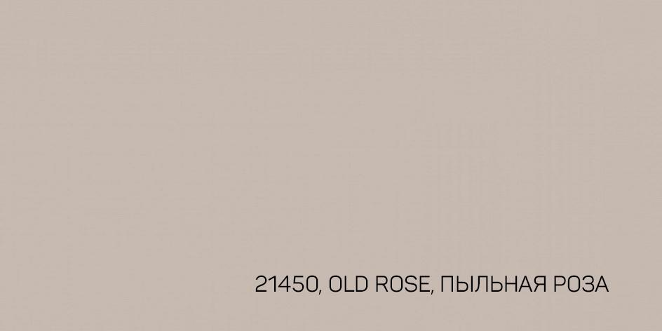 1_OLD ROSE, ПЫЛЬНАЯ РОЗА