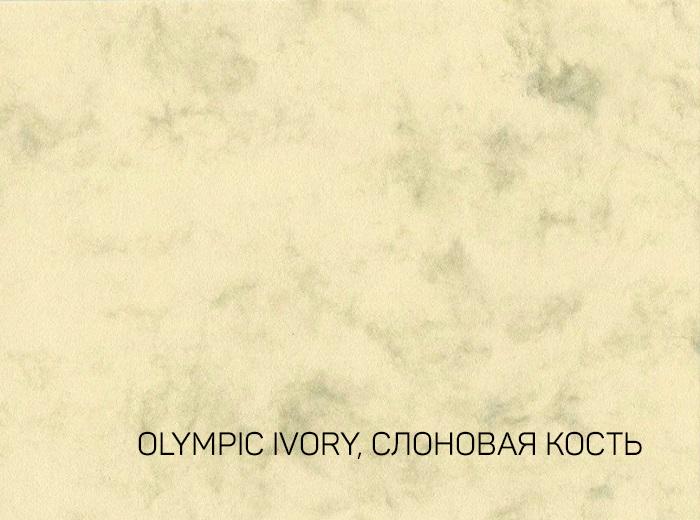 1_OLYMPIC IVORY, СЛОНОВАЯ КОСТЬ