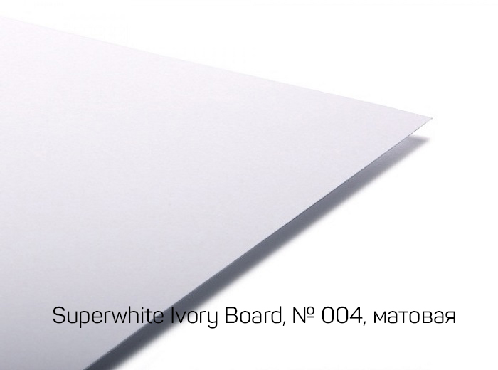 1_Superwhite Ivory Board, № 004, матовая