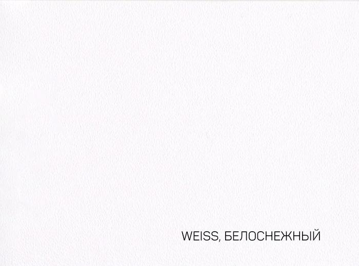 1_WEISS, БЕЛОСНЕЖНЫЙ