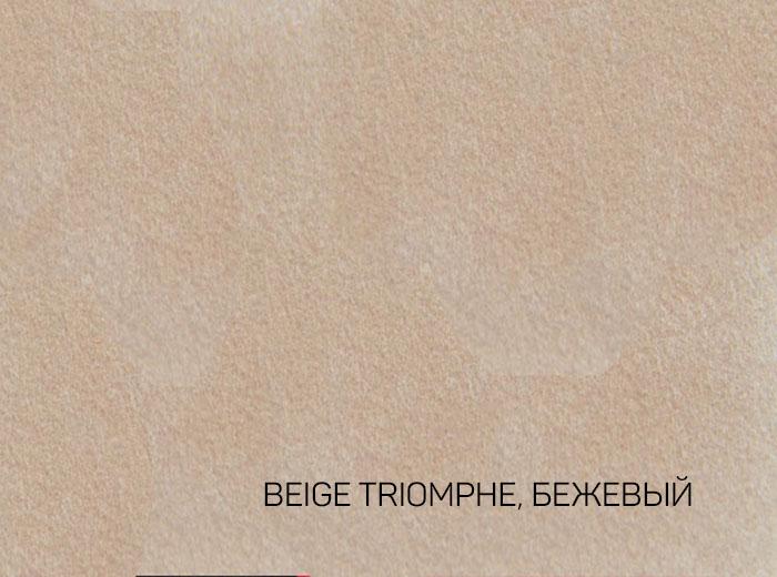 2_BEIGE TRIOMPHE, БЕЖЕВЫЙ