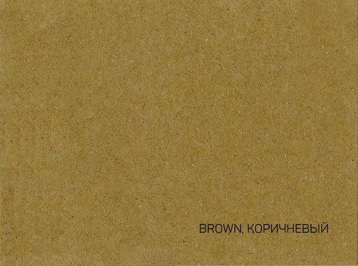 2_BROWN, КОРИЧНЕВЫЙ