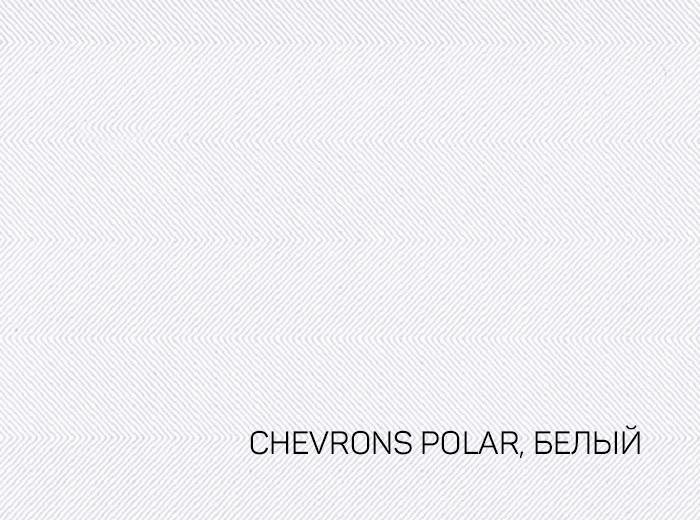 2_CHEVRONS POLAR, БЕЛЫЙ
