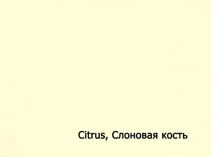 2_Citrus, Слоновая кость