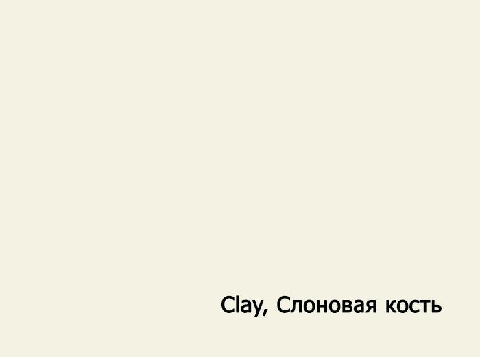 2_Clay, Слоновая кость