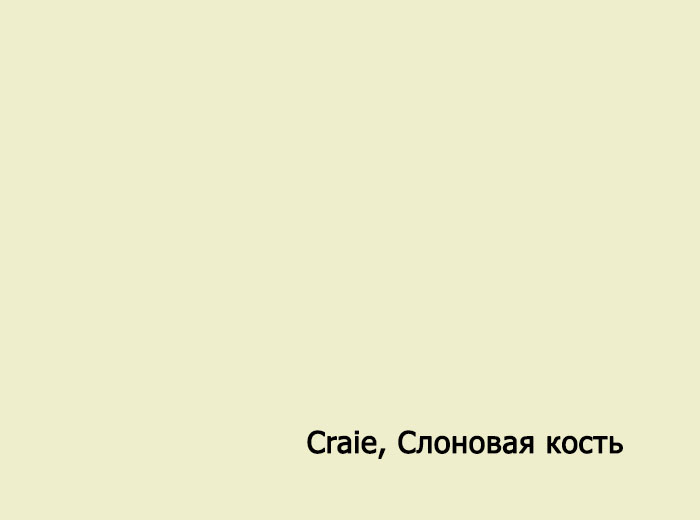 2_Craie, Слоновая кость