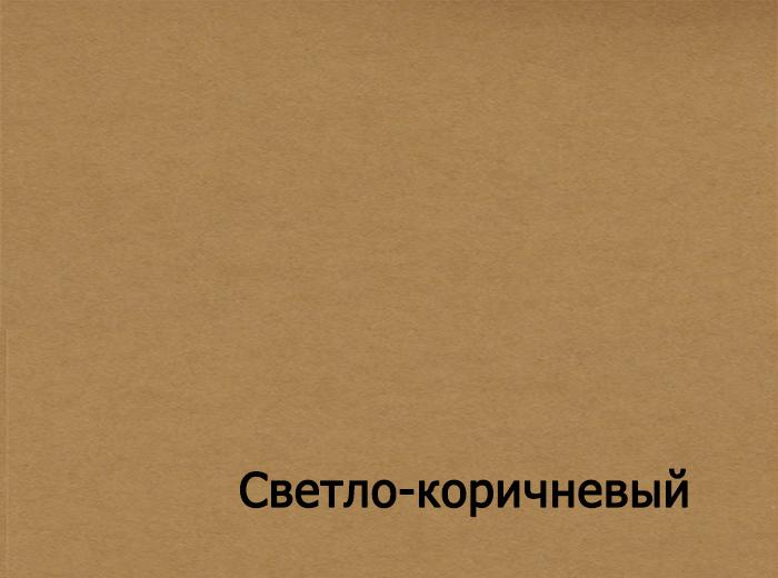 2_Светло-коричневый