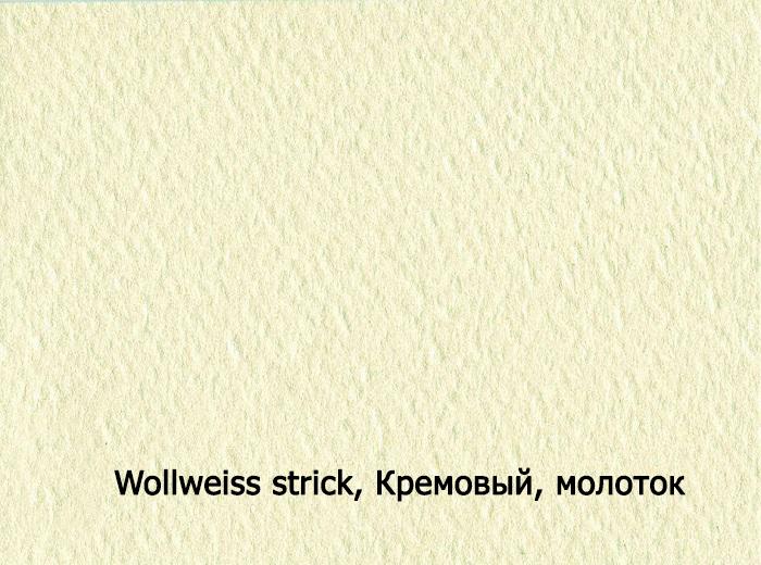 2_Wollweiss, Кремовый молоток