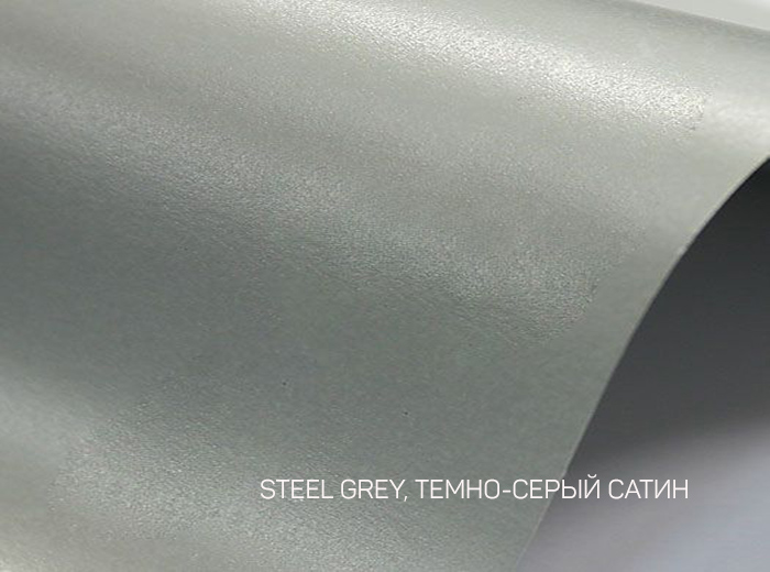 33_STEEL GREY, ТЕМНО-СЕРЫЙ САТИН