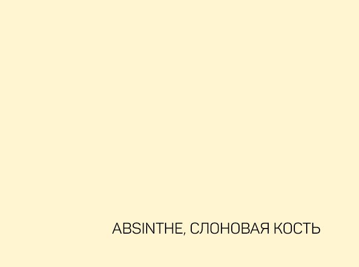 3_ABSINTHE, СЛОНОВАЯ КОСТЬ