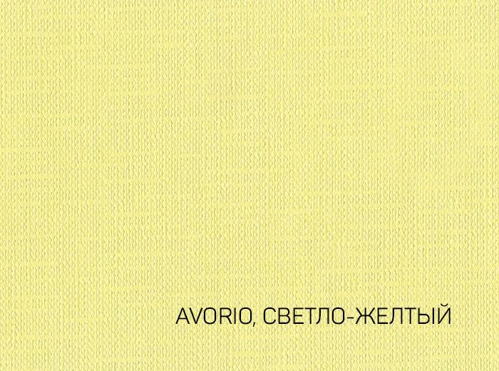 3_AVORIO, СВЕТЛО-ЖЕЛТЫЙ