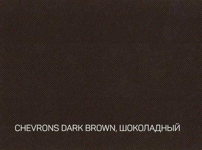 3_CHEVRONS DARK BROWN, ШОКОЛАДНЫЙ