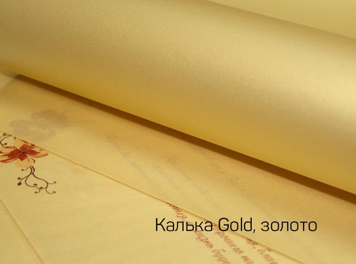 3_Gold, золотая