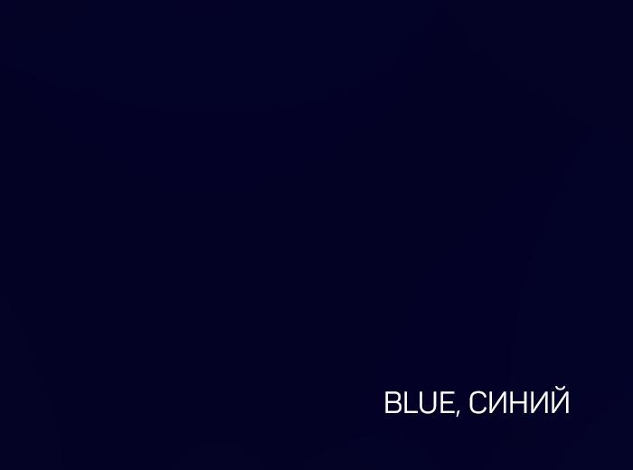 4_BLUE, СИНИЙ