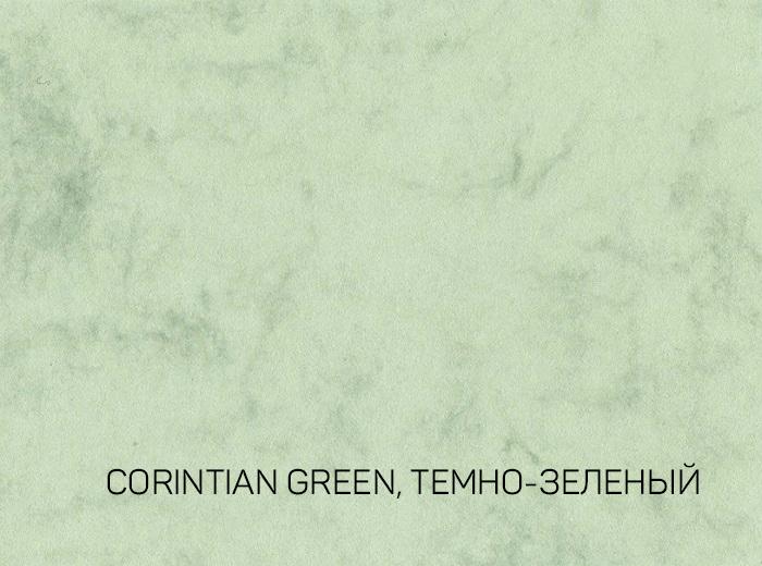 4_CORINTIAN GREEN, ТЕМНО-ЗЕЛЕНЫЙ