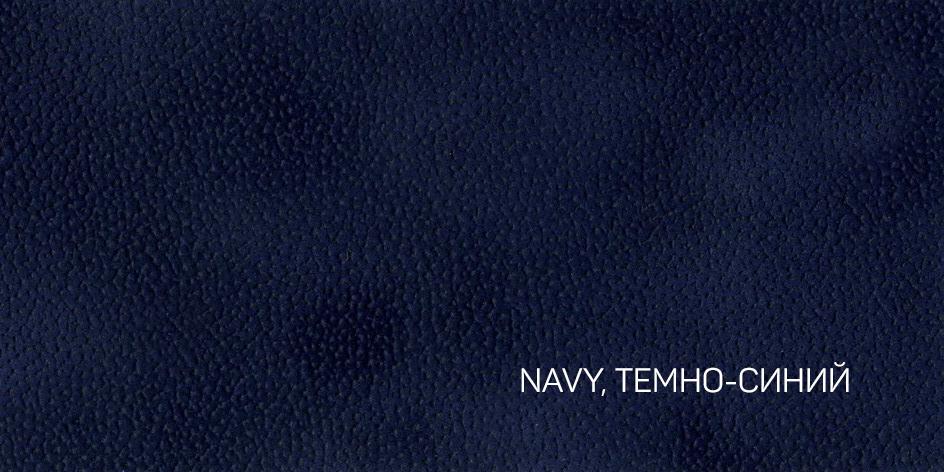 4_NAVY, ТЕМНО-СИНИЙ