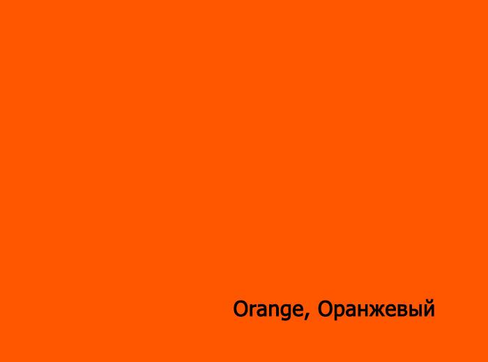 4_Orange, Оранжевый