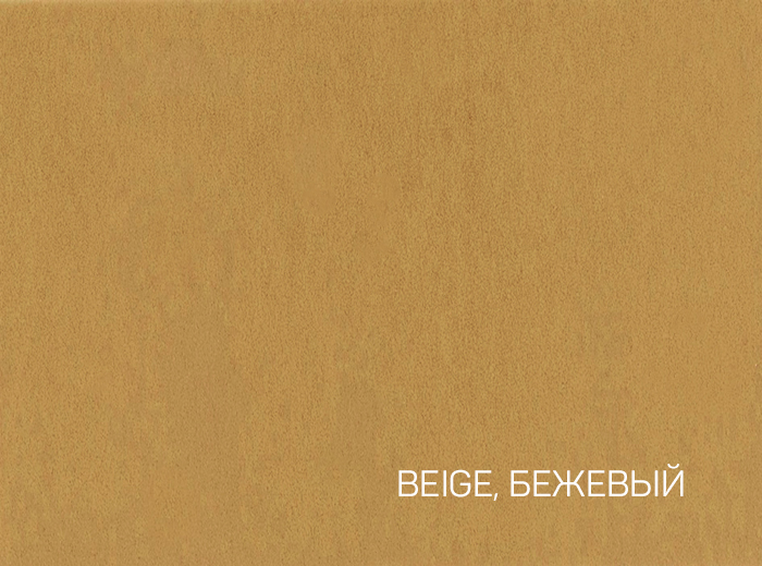 5_BEIGE, БЕЖЕВЫЙ