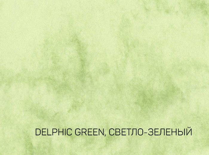 5_DELPHIC GREEN, СВЕТЛО-ЗЕЛЕНЫЙ