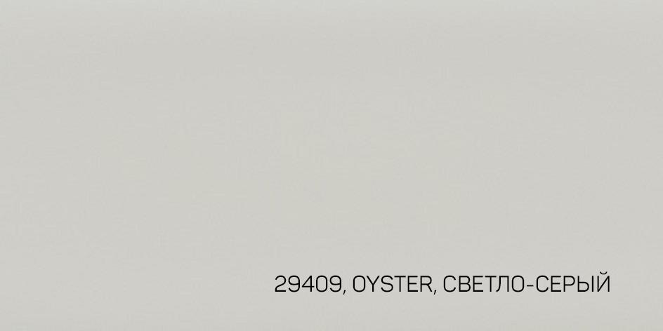 5_OYSTER, СВЕТЛО-СЕРЫЙ