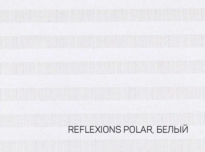 5_REFLEXIONS POLAR, БЕЛЫЙ
