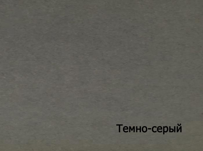 5_Темно-серый