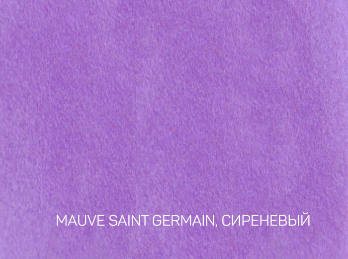 7_MAUVE SAINT GERMAIN, СИРЕНЕВЫЙ