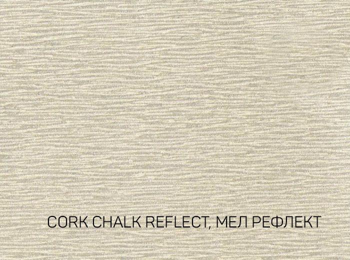 8_CORK CHALK REFLECT, МЕЛ РЕФЛЕКТ