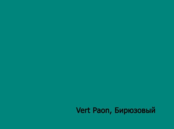 8_Vert Paon, Бирюзовый