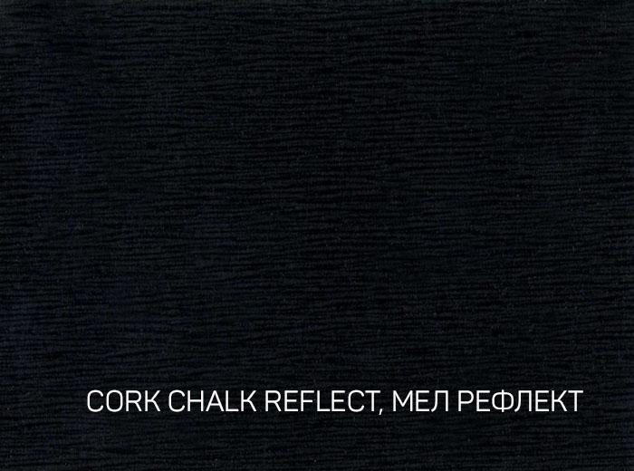 9_CORK CHALK REFLECT, МЕЛ РЕФЛЕКТ
