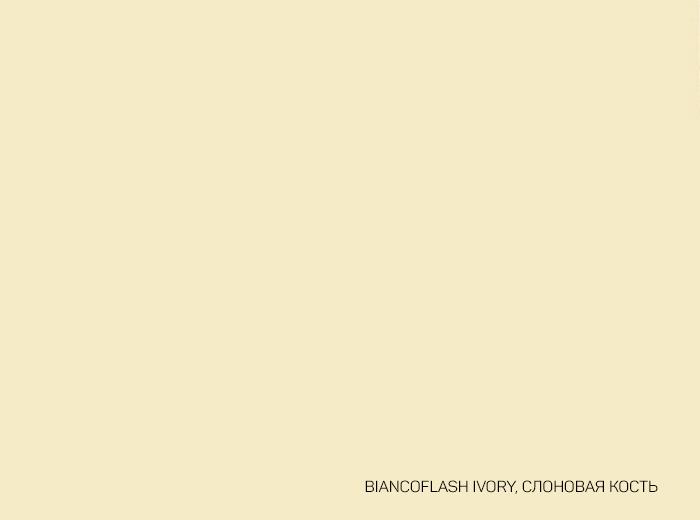BIANCOFLASH IVORY, СЛОНОВАЯ КОСТЬ