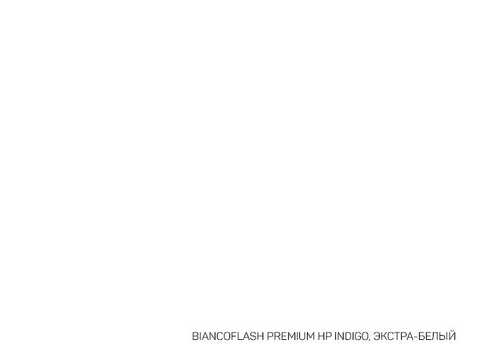 BIANCOFLASH PREMIUM HP INDIGO, ЭКСТРА-БЕЛЫЙ