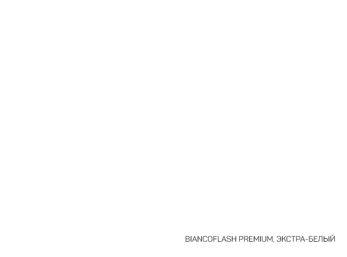 BIANCOFLASH PREMIUM, ЭКСТРА-БЕЛЫЙ