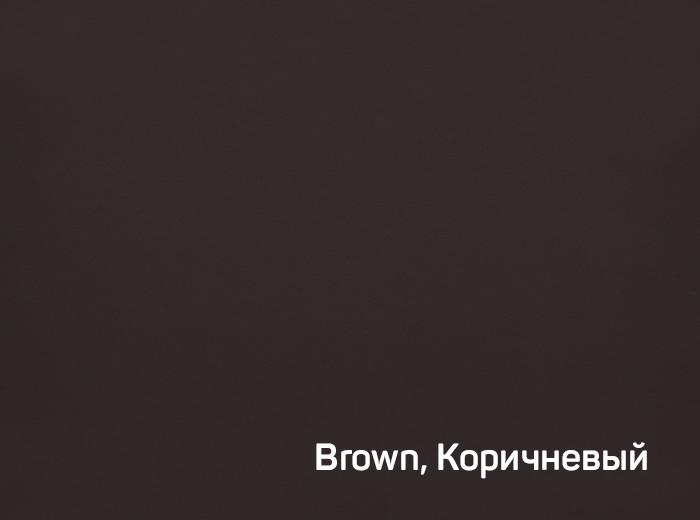 10_Коричневый