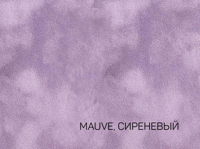 10_MAUVE, СИРЕНЕВЫЙ