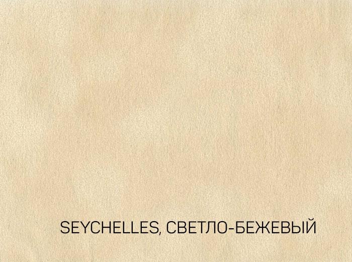 2_SEYCHELLES, СВЕТЛО-БЕЖЕВЫЙ