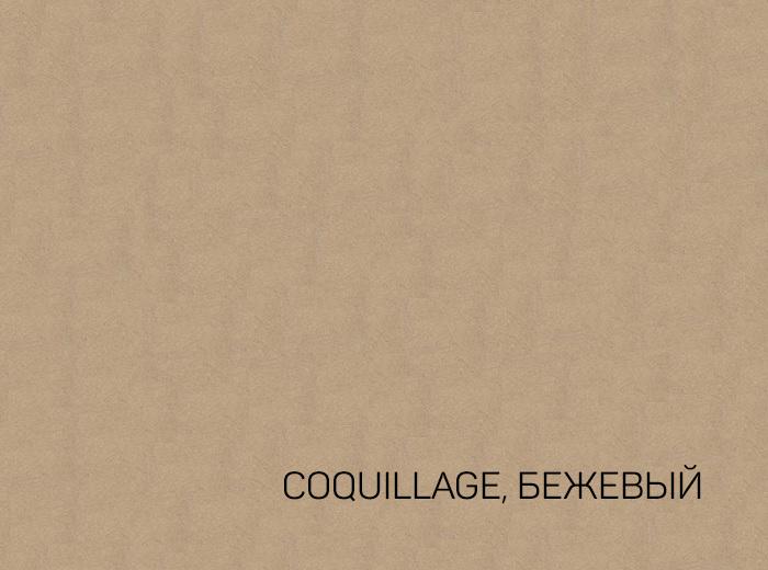 3_COQUILLAGE, БЕЖЕВЫЙ