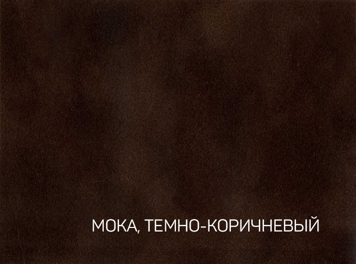 8_MOKA, ТЕМНО-КОРИЧНЕВЫЙ