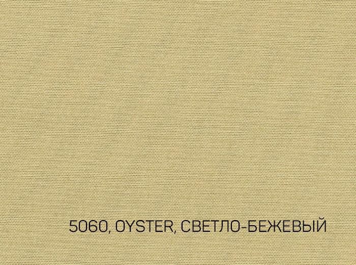 1_OYSTER, СВЕТЛО-БЕЖЕВЫЙ