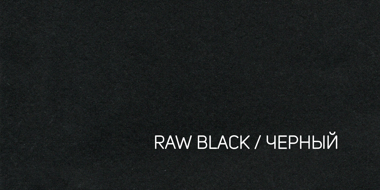 4.-Raw-black---черный